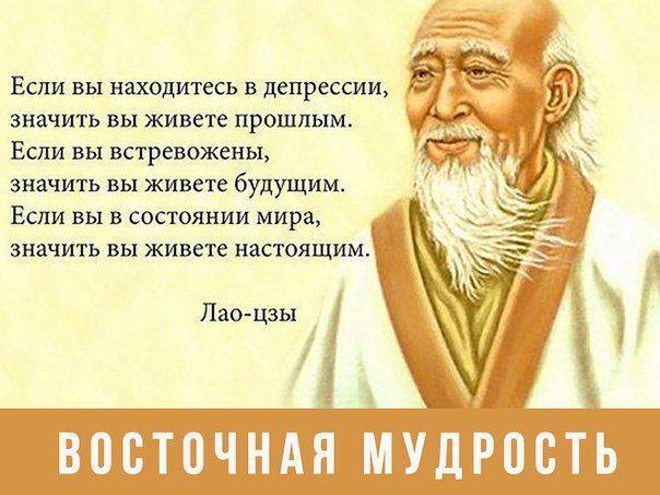 Восточная мудрость - цитата о смысле жизни