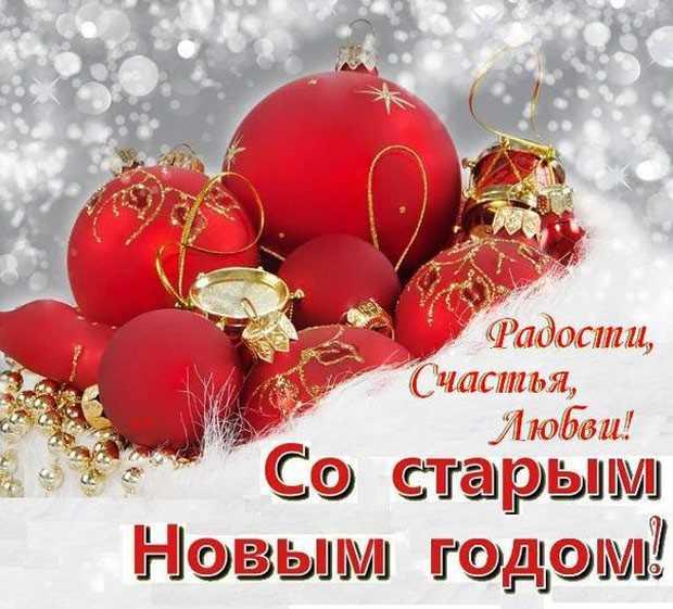 поздравление тебя со старым новым годом прицеп