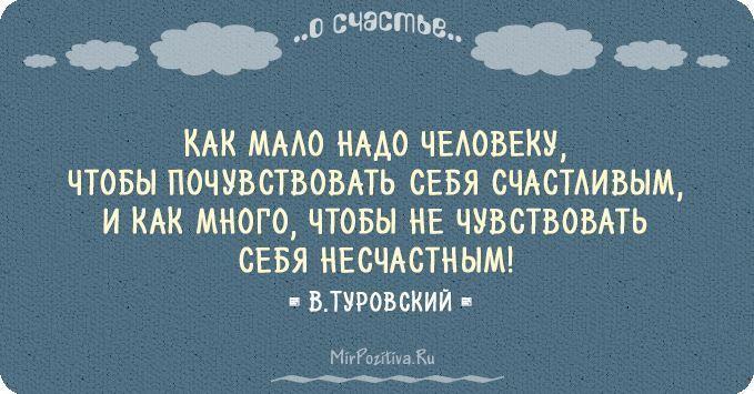 Красивая цитата про счастье со смыслом