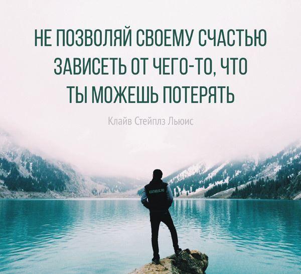Мудрая и красивая цитата про счастье