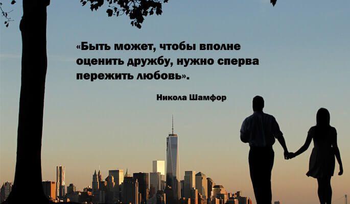 Красивая цитата про любовь и дружбу