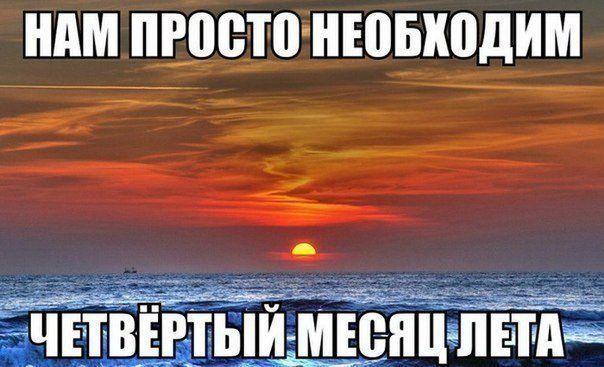 Короткая цитата про уходящее лето