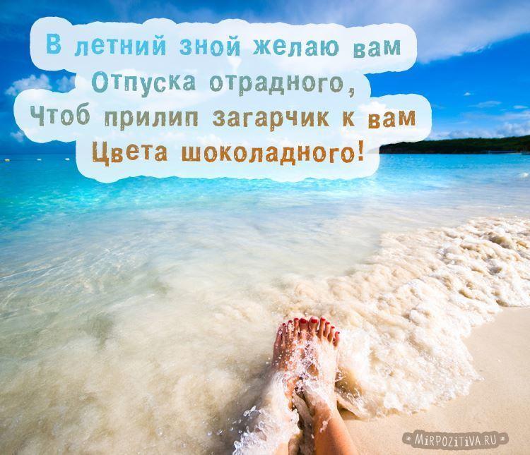 Короткая и красивая цитата про лето и море