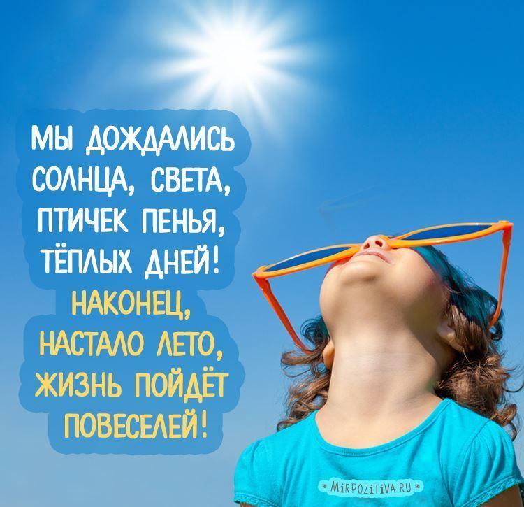 Короткая и красивая цитата про лето со смыслом