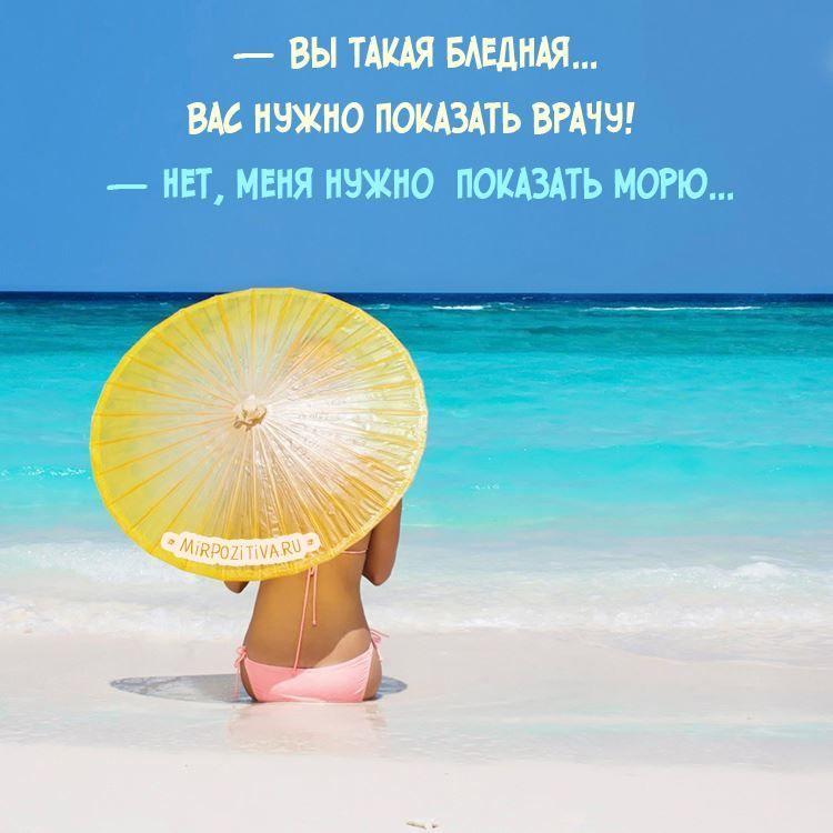 Короткая и лучшая цитата про лето и море