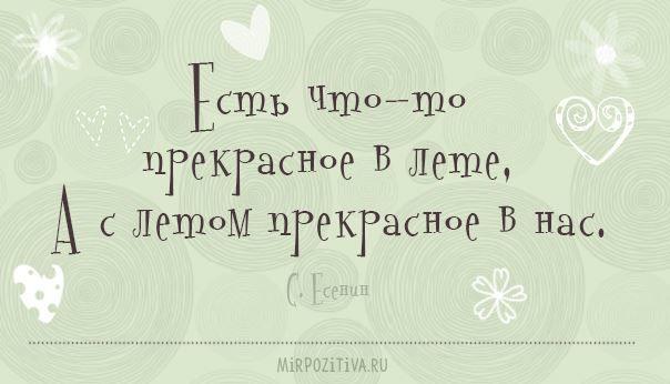 Красивая и короткая цитата про лето от великого Есенина