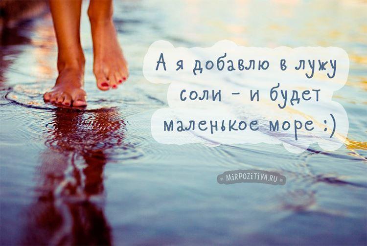 Прикольная и короткая цитата про море и лето