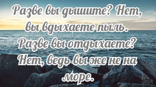 Короткая цитата про море и отпуск