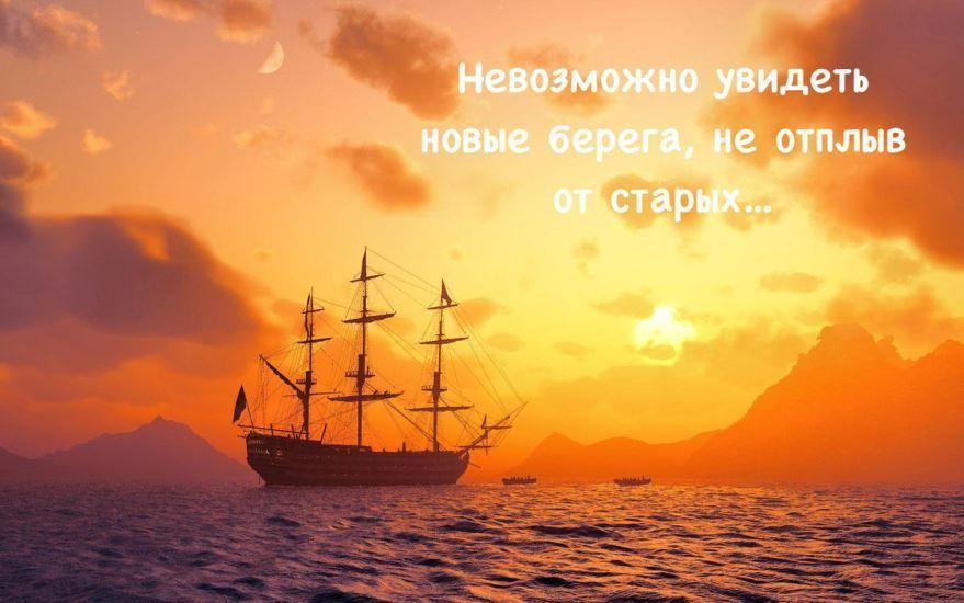 Короткая и мудрая цитата про море и жизнь со смыслом