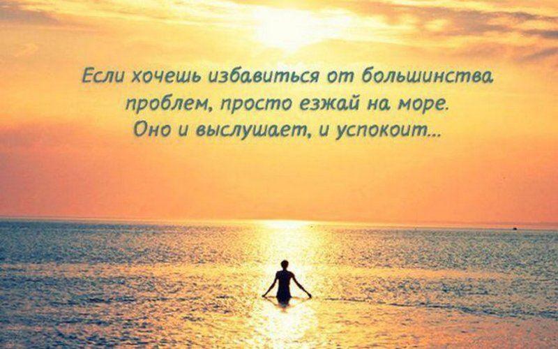 Короткие цитаты про море из книг