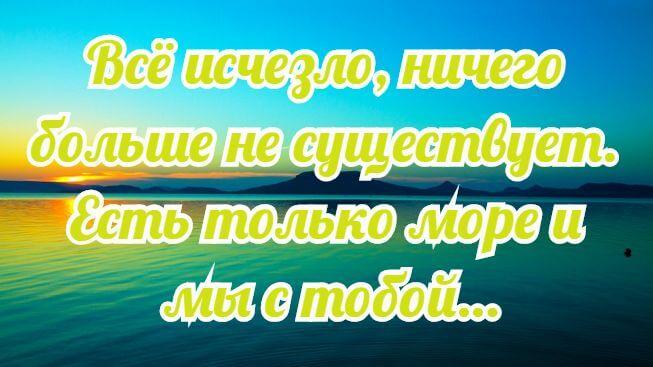 Красивая цитата про море и любовь
