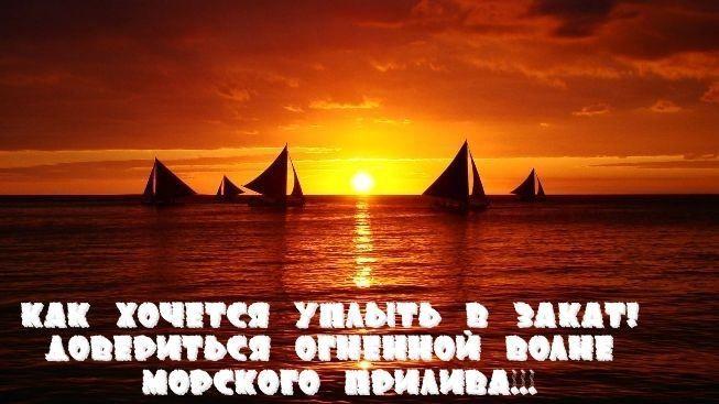 Красивая цитата про отдых на море со смыслом