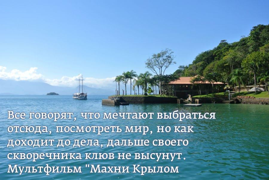 Красивая цитата со смыслом про путешествия и море