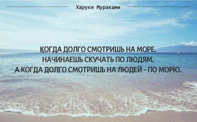 Красивая и короткая цитата про отдых на море