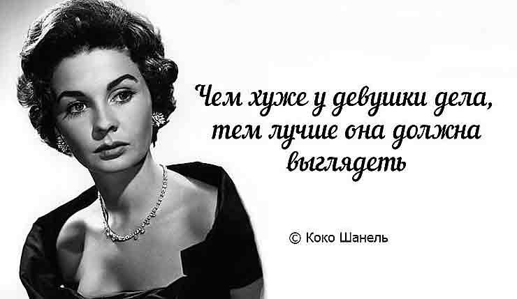 Цитаты и высказывания про женщин со смыслом