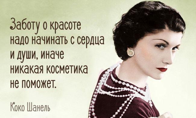 Красивая цитата про красоту женщин со смыслом