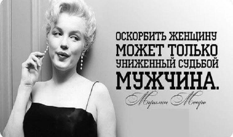 Великие цитаты про отношения между мужчинами и женщинами