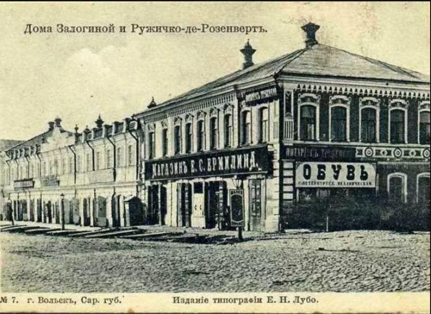 Смотреть старинное фото дом Залогиной город Вольск