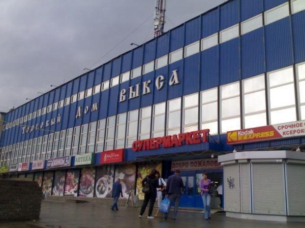Смотреть необычное фото торговый дом в городе Выкса