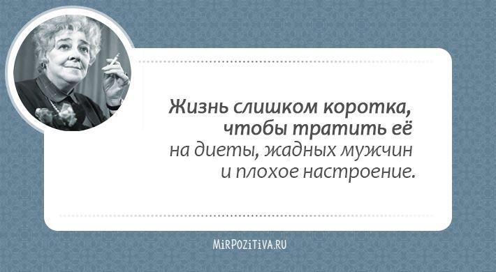Крылатые фразы Фаины Раневской бесплатно