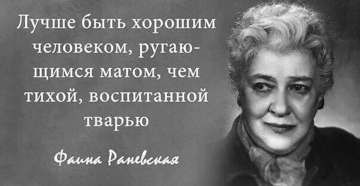 Крылатые фразы русской актрисы Фаины Раневской