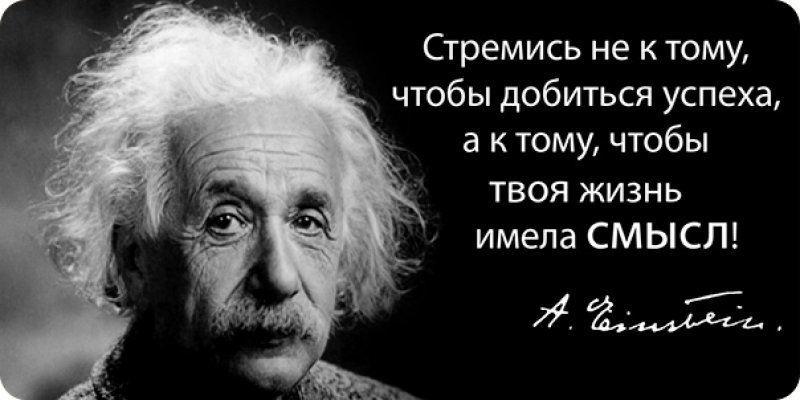 Цитата великого человека про смысл жизни