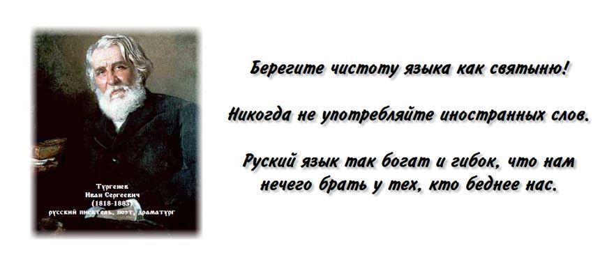 Цитата великого Тургенева о русском языке со смыслом
