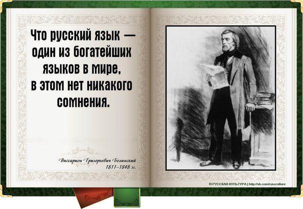 Цитаты великих о русском языке со смыслом