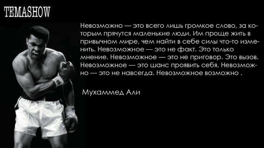 Мудрая цитата от великого боксера про мотивацию