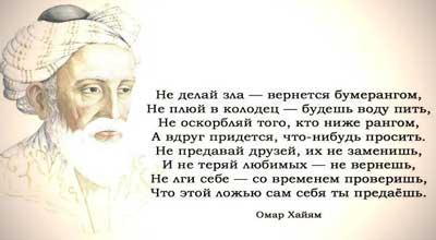 Афоризм Омара Хайяма про жизнь со смыслом