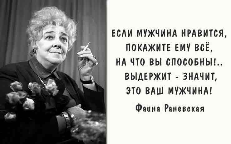 Цитаты и афоризмы Фаины Раневской о любви со смыслом