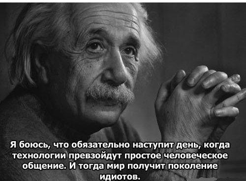 Мудрый афоризм про людей от великих людей