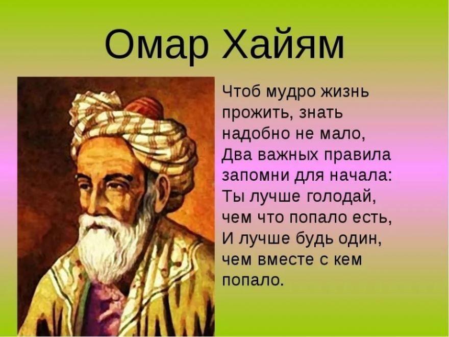 Мудрые и короткие афоризмы от великого Омара Хайяма