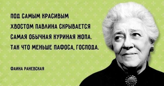 Прикольный афоризм Фаины Раневской о жизни