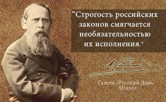 Русские афоризмы от великих людей