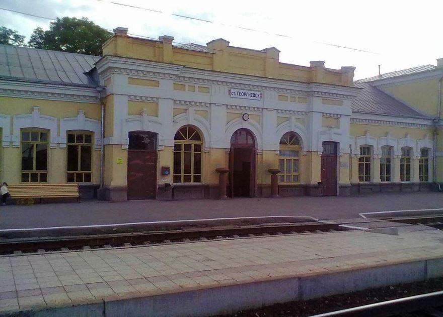 Железнодорожный вокзал город Георгиевск