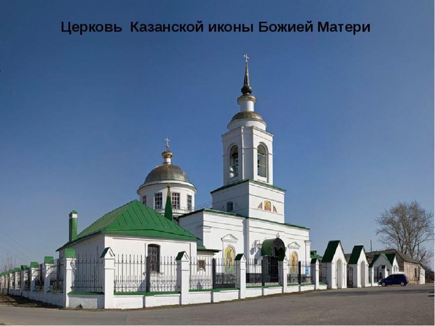 Смотреть красивую церковь Казанской иконы Божией Матери онлайн бесплатно в городе Грязи