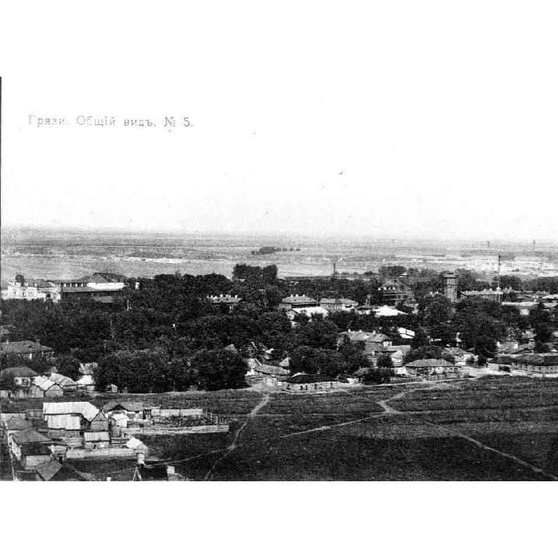 Смотреть лучшее старинное фото города Грязи бесплатно