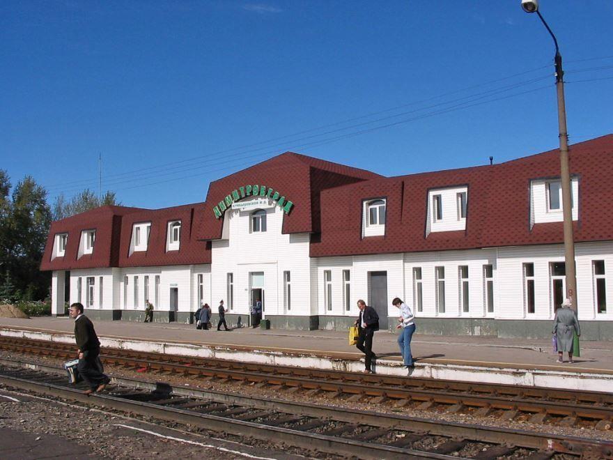 Железнодорожный вокзал город Димитровград