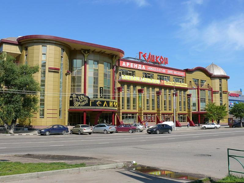 Торговый центр Геликон в городе Дмитров