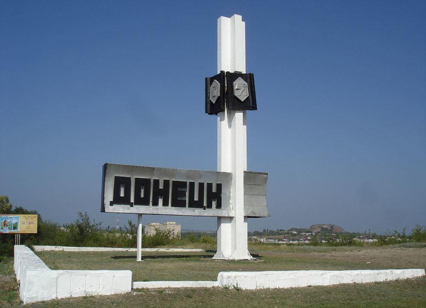 Скачать бесплатно красивую стелу города Донецк