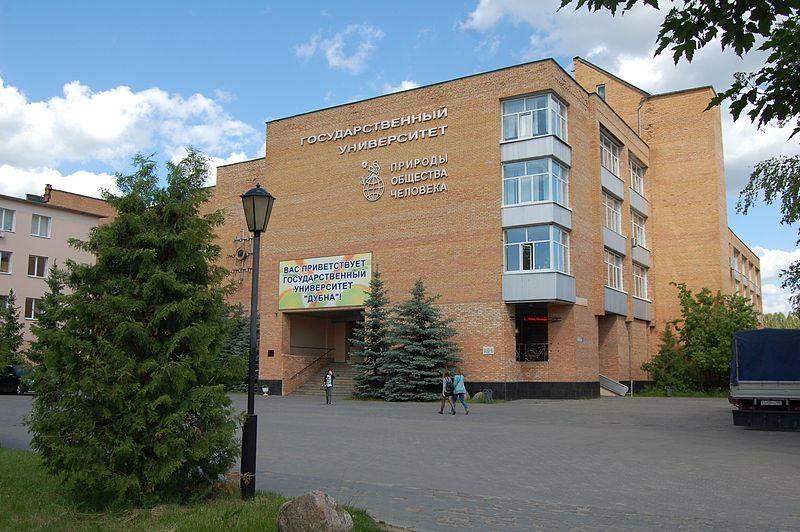 Международный университет природы, общества и человека в городе Дубна