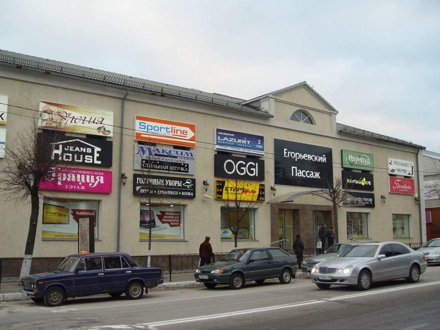 Смотреть красивое здание Пассаж в городе Егорьевск