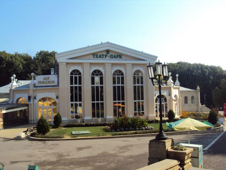 Смотреть красивое фото курортный парк в городе Ессентуки