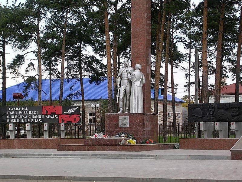 Памятник павшим в годы Великой Отечественной Войны город Заводоуковск