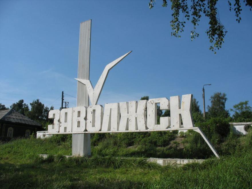 Смотреть красивую стелу города Заволжск