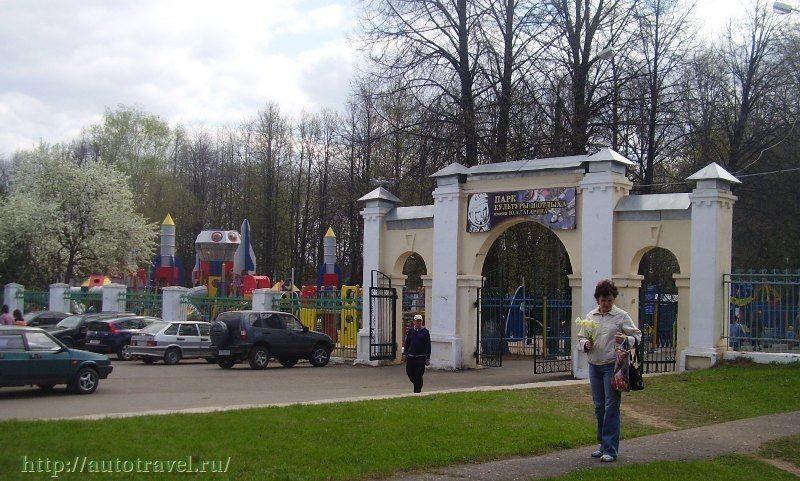 Парк культуры и отдыха им Ю.А. Гагарина в городе Заволжье
