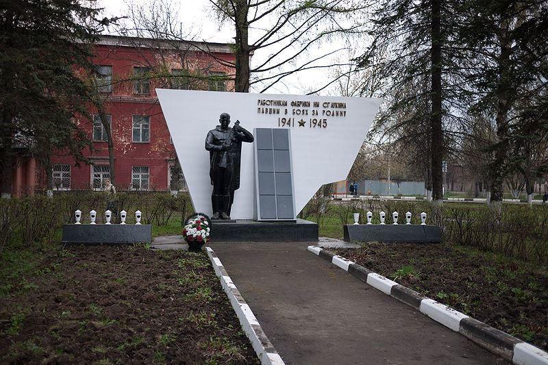 Мемориал Скорбящий Памятник советским воинам работникам фабрики имени Лукина павшим в боях за Родину в годы ВОВ