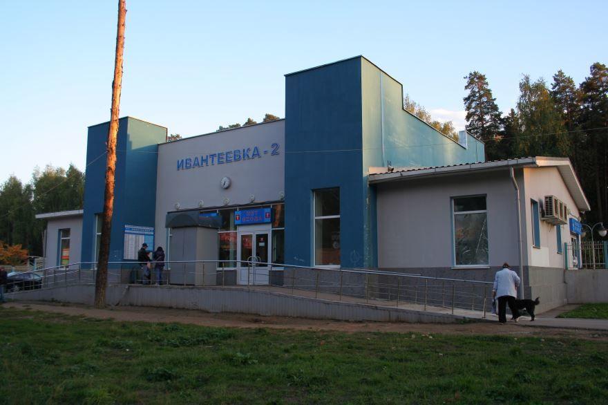 Железнодорожный вокзал в Ивантеевке