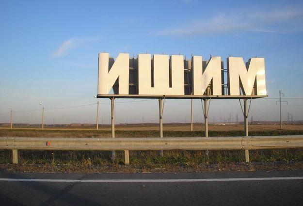 Стела города Ишим Тюменская область